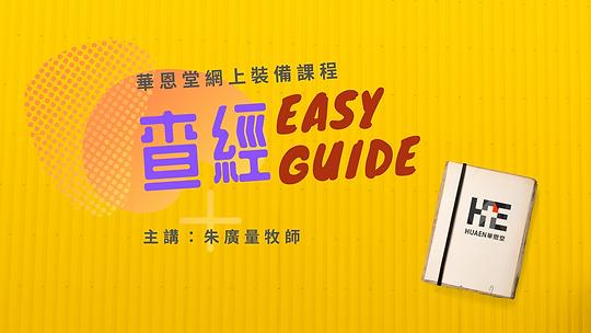 20200521 - 查經Easy Guide.png