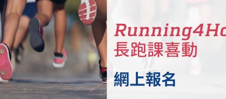 Running4Hope 長跑課喜動 (2020年2月開跑)