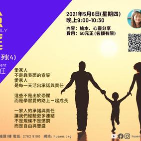 華恩堂 堅強家庭Zoom繪本講座系列(4) : 承諾與責任