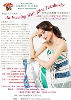 神戸相楽園リサイタル201901.png