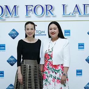 """ทีคิวเอ็ม- เมืองไทยประกันภัย คลอดแคมเปญ """"TQM For Lady"""" ชู 5 โปรดักส์ตอบโจทย์ทุกอินไซด์ผู้หญิง"""