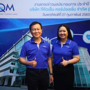 TQM โชว์กำไรปี 62 เพิ่มขึ้นกว่า 25% ปักธงผู้นำ Digital Insurance Broker in Region ตั้งเป้า 5ปี เบี้ย