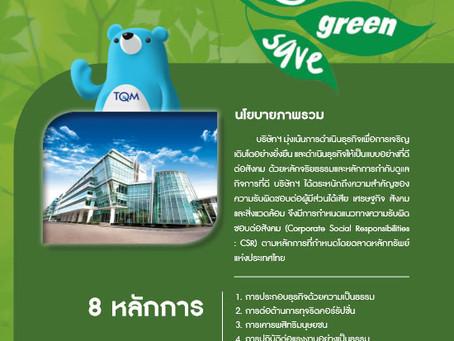 ความรับผิดชอบต่อสังคม Go Green Save