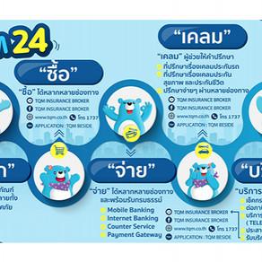 """TQM ยกระดับบริการด้วย """"TQM 24 Smart Services"""" มั่นใจ เลือก-ซื้อ-จ่าย-เคลม-รับบริการ"""