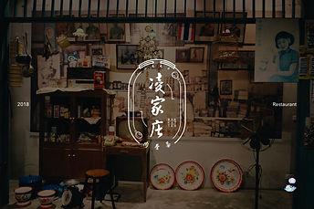 A_Ling Jia Zhuang.jpg