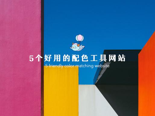 5个设计师必备的配色工具网站