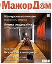 majordom-cover.jpg