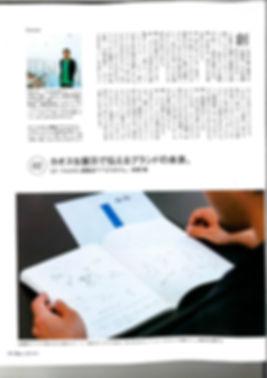 1_Casa Brutus magazine_DGT Architects.jp