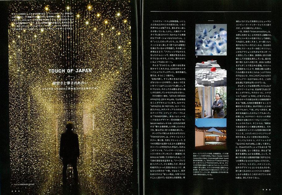 1_Wired magazine_DGT Architects.jpg