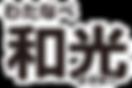 わたなべ和光ロゴ.png