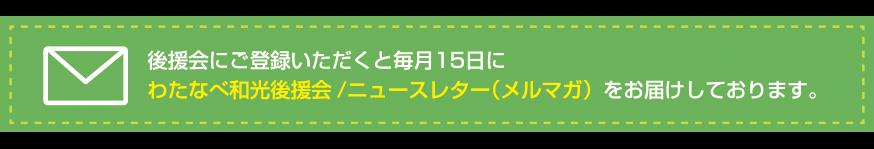 後援会入会02.png
