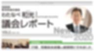 わたなべ和光-議会報告VOL2サムネール.png