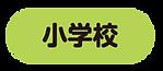 小学校ロゴ.png