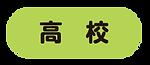 高校ロゴ.png