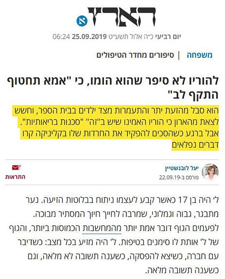 haharetz.jpg