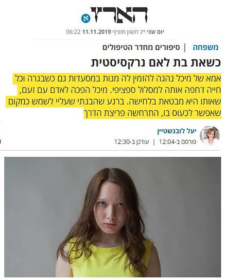 haharetz2.jpg