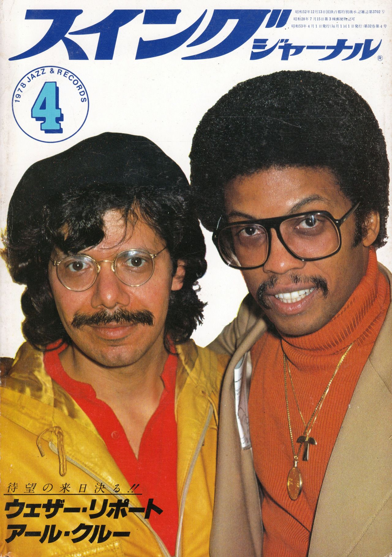 Chick Corea & Herbie Hancock
