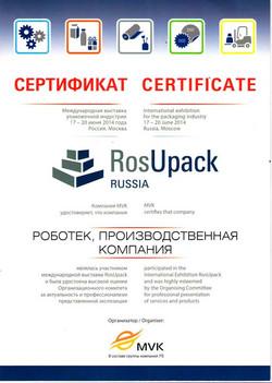 РосУпак-2014