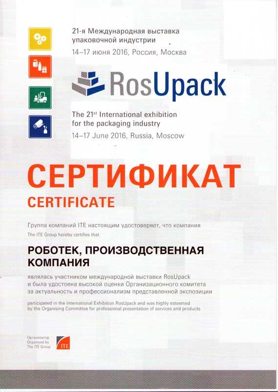 РосУпак-2016