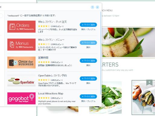 飲食店のメニューを簡単に管理・更新できる「Wixレストラン(メニュー)」を使ってみよう!②