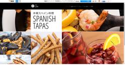 FireShot Capture 27 - スペイン料理レストラン テンプレート I WIX_ - http___ja.wix.com_website-template_view_html_1422