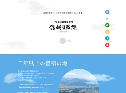 【ピックアップ】参考にしたいホームページデザイン