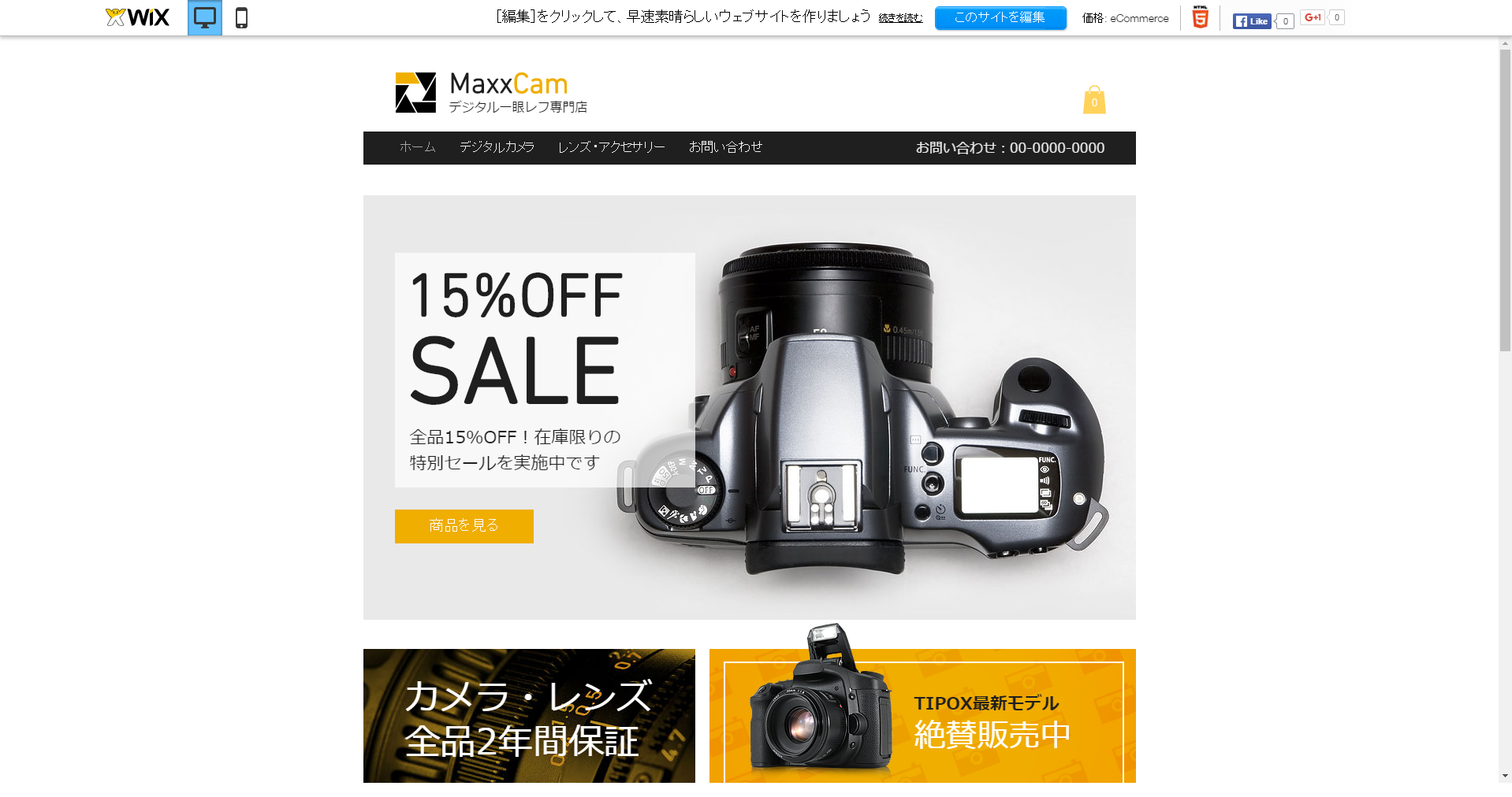 FireShot Capture 18 - カメラショップ テンプレート I WIX_ - http___ja.wix.com_website-template_view_html_1625