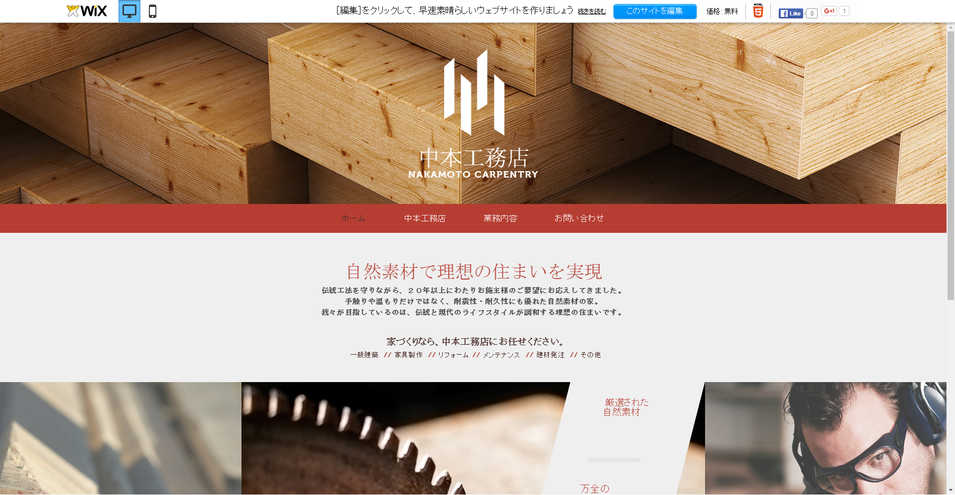 FireShot Capture 32 - 工務店 テンプレート I WIX_ - http___ja.wix.com_website-template_view_html_1403