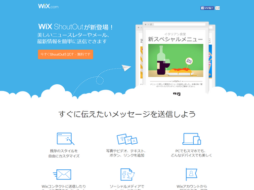 簡単で美しい!「Wix ShoutOut」でメールマガジン、最新情報、セール情報を配信しよう!
