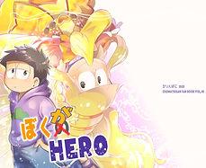 ぼくがHERO.jpg