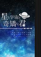 星と宇宙と奇矯な君(第5回文字書き一十四サミット).jpg