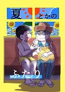 夏とかのふたり.png