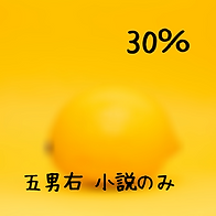 30%.png