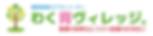 わく育ロゴ_20191021.png
