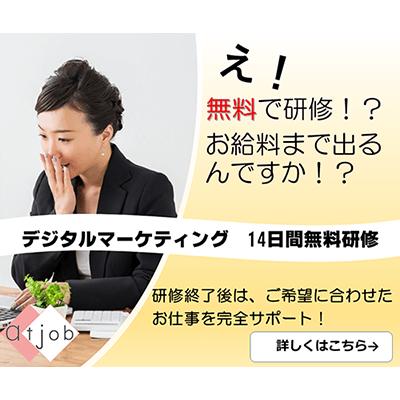 アルバイト向けバナー修正分 - コピー.png