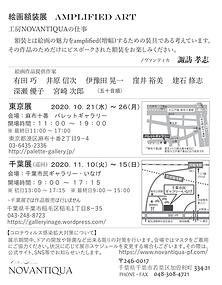 2020個展プロモ用文字データPDF-1.png