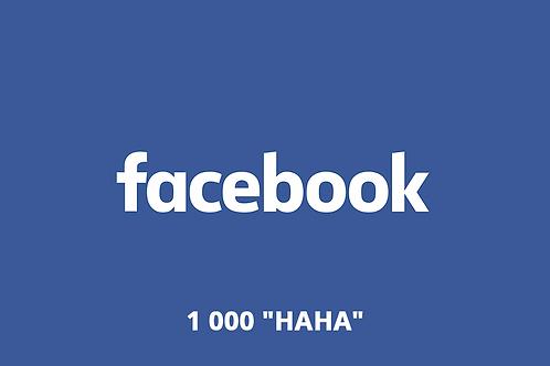 "1 000 ""Haha"" Facebook"