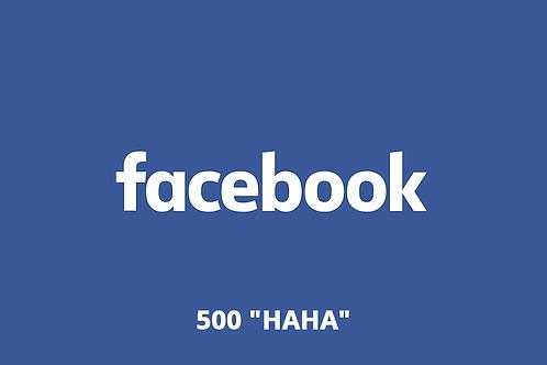 "500 ""Haha"" Facebook"