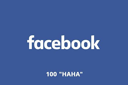 "100 ""Haha"" Facebook"