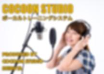 COCOON STUDIO  ボーカルトレーニングシステム.jpg