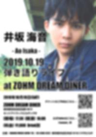 井坂海音 弾き語りライブ at ZOHM DREAM DINER フライヤー.j