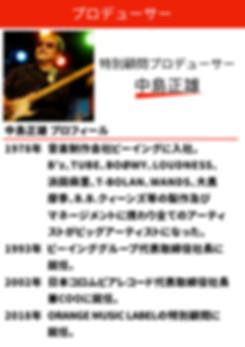 オレンジオーディションHP_P#9_中島.jpg