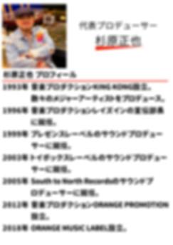 オレンジオーディションHP_P#9_杉原.jpg