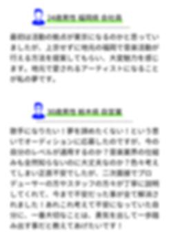 16_声2-2.jpg