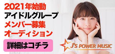 JS_AUDITION_BANNER#0218.jpg