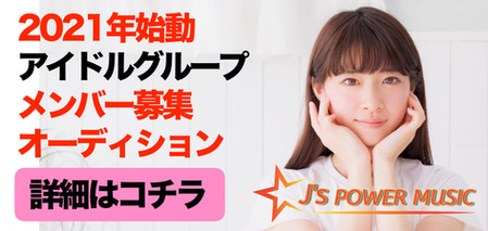 JS_AUDITION_BANNER#0218.jpg