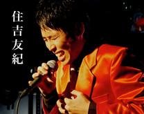 Photo_SumiyoshiTomoki_1のコピー2.jpg