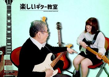 楽しいギター教室_生徒_2.jpg