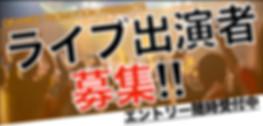 ライブ出演者募集_BANNER.jpg