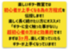 ギター教室_文言_文言_1.jpg